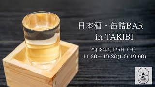 【告知】昼間から呑みたい、ちょいワルな大人の日本酒・缶詰BAR in TAKIBI