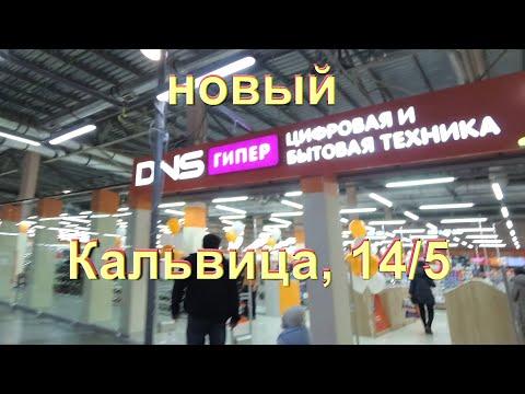 Новый DNS Гипер магазин в ТЦ «Улуру Молл». Якутск.