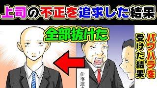 【漫画】上司のパワハラが酷過ぎて毛が抜けた。出来心で調べたことがパワハラ上司を辞めさせる