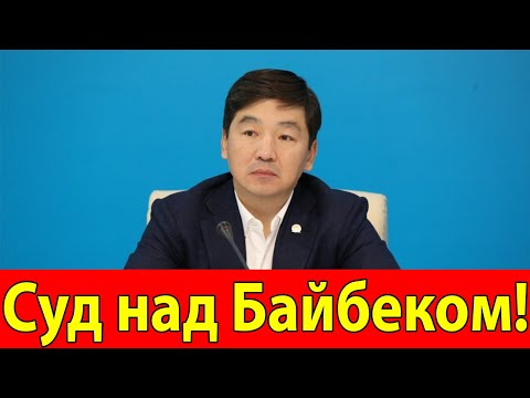 В скором времени в Казахстане будут судить Бауыржана Байбека