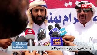 تغطية خاصة ليمن شباب لبدء عملية تفويج حجاج اليمن عبر منفذ الوديعة البري | تغطيات ميدانية