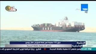 النشرة الإخبارية - عبور 115 سفينة تعبر قناة السويس خلال يومين منهم 63 سفينة بالقناة الجديدة