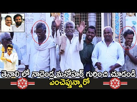 Tenali Public Talk about 2019 Elections | Nadendla Manohar | Pawan Kalyan | Life Andhra Tv
