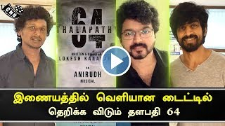 Thalapathy 64 Massive Official Latest Updates – Vijay Getup | Movie Title Viral on Social Media