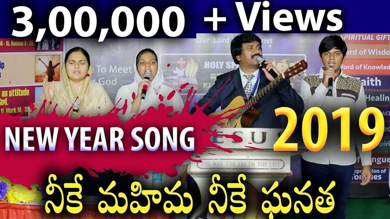 2019 నూతన సంవత్సర ఆరాధన పాట -2019 New Year Worship Song |Latest Telugu Christian Songs|