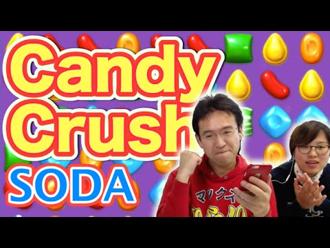 爽快感がアップした!「キャンディークラッシュソーダ」#1