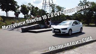 Митсубиси Лансер 10 2.0 CVT, стоит брать? Обзор авто из США.