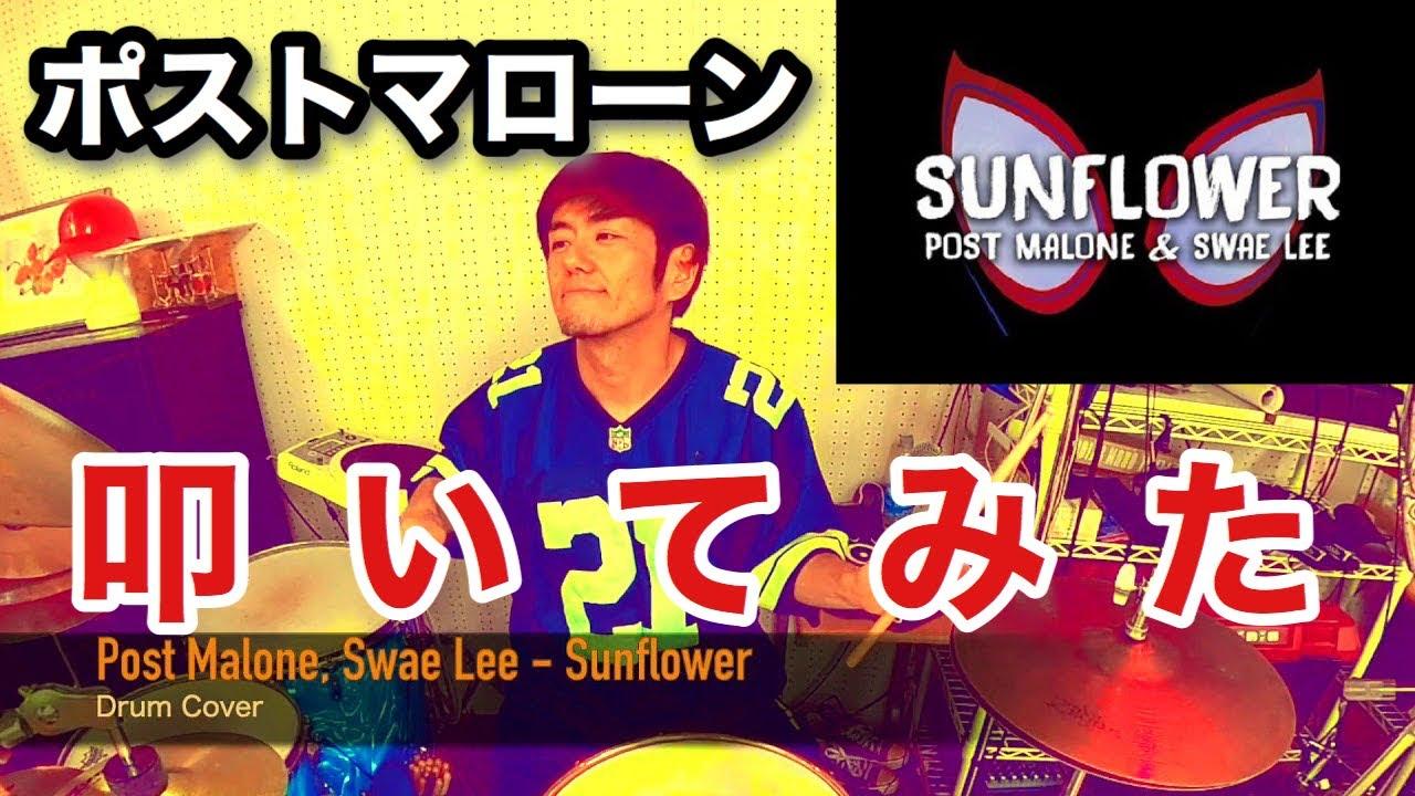 【Post Malone, Swae Lee - Sunflower】生ドラム入れる要素ない好きな曲に無理やりドラム入れて【叩いてみた】