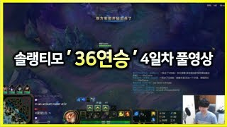 [항심] 중국원정 4일차 솔랭티모 36연승 풀 영상.