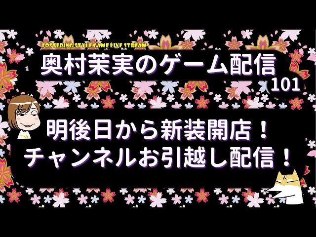 奥村茉実のゲーム配信 101 明後日から新装開店!チャンネルお引越し配信