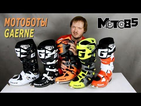 Выбираем мотоботы Gaerne. Обзор всех моделей для кросса и эндуро.