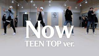 TEEN TOP(틴탑) 'Now(핑클)' 안무영상(Dance Practice Video)