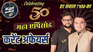 Adbhut Prashnottari 2.0 | Current Affairs | Episode #50 | Nirmal Sir \u0026 Kumar Gaurav Sir