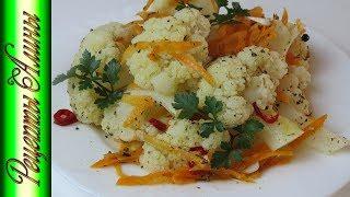 Обалденная закуска ! Маринованная цветная капуста со специями. Рецепты Алины.