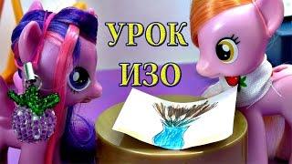 Сериал Пони в школе Урок Изо 18 серия