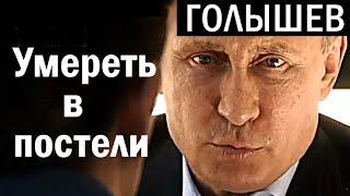 Стоун не смог скрыть болезнь Путина