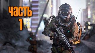 Прохождение Call of Duty Advanced Warfare 60 FPS Часть 1 Боевое крещение