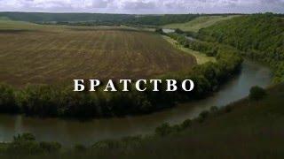 Трейлер к фильму «Братство» режиссера Александра Гутмана
