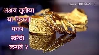 अक्षय तृतीया या दिवशी काय खरेदी करावे | Akshaya Tritiya ke din kya kharidana chahiye