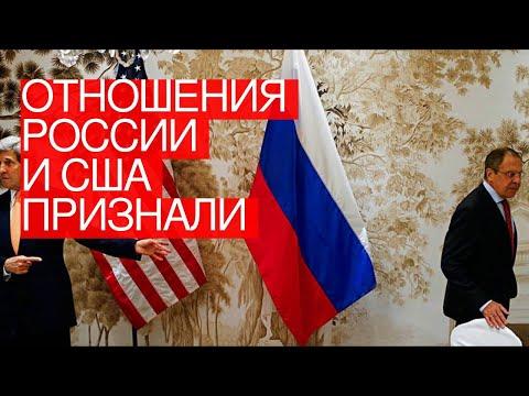 Отношения России иСШАпризнали худшими завсюисторию