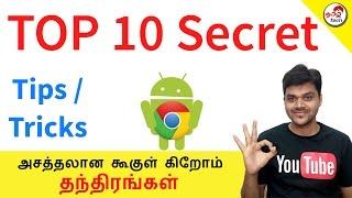 Top 10 Google Chrome Tips & Tricks in Android | கூகுள் கிறோம் தந்திரங்கள் | Tamil Tech