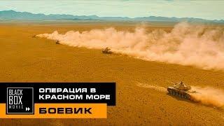 Операция в Красном море [обзор фильма] 2018 - китайский военный каток в пустыне
