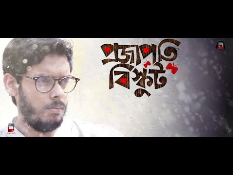 Tomake Bujhina Priyo   Bengali Songs 2017   Projapoti Biskut Songs   Bengali Movie 2017