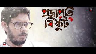 Tomake Bujhina Priyo | Bengali Songs 2017 | Projapoti Biskut Songs | Bengali Movie 2017.mp3