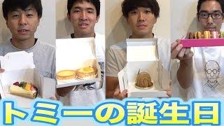 【トミー誕生日】トミーが好きな誕生日ケーキ買ってきた奴が優勝!