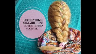 """БЕСПЛАТНЫЙ Онлайн курс по плетению косичек """"Французская коса""""🌺"""
