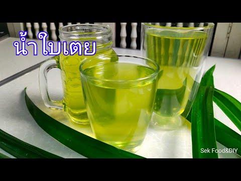 วิธีต้มน้ำใบเตยหอมๆชื่นใจ เคล็ดลับต้มน้ำใบเตยให้สีเขียวสวยน่าทาน/Sek Food & DIY