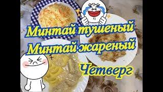 Ужин за 30 минут /Что Приготовить на Ужин?/ Тушёный минтай с луком как90х