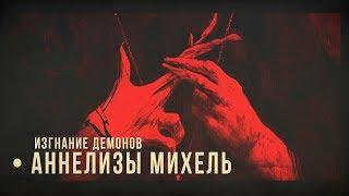 Изгнание демонов Аннелизы Михель. Мистика или Мистификация [FrankInsider]