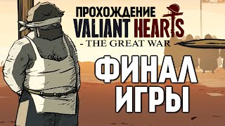 Valiant Hearts: The Great War. Грустный Финал #12