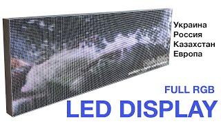 установка и аренда светодиодных экранов Led Display табло внешняя реклама в Киеве Top-Device