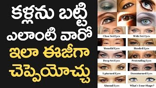 Know Your Personality With The Help of EYES! | Unknown Facts in Telugu | VTube Telugu