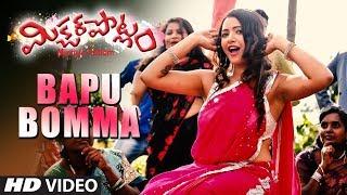 Bapu Bomma Song || Mixture Potlam || Jayanth,Shwetha Basu Prasad || Madavapeddi Suresh Chandra