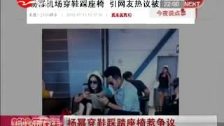 杨幂穿鞋踩踏座椅惹争议.mp4
