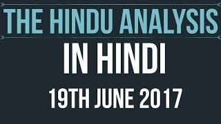 19 June 2017 The Hindu Editorial News Paper Analysis [UPSC/ PCS/ SSC/ RBI Grade B/ IBPS]