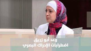 وعد أبو زريق - اضطرابات الإدراك البصري - علوم انسانية