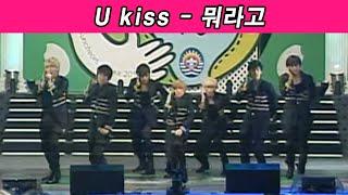 유키스(U-kiss) - 뭐라고 (국제잼버리대회 2010 순천)