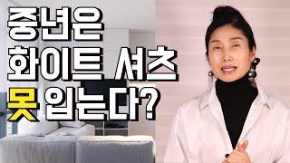 중년/화이트셔츠 코디/중년패션유튜버/ 옷잘입는법여자/ …