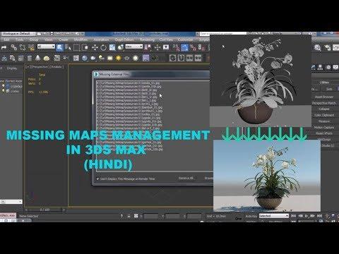3ds Max Missing  Textures  Problem.(Hindi) Tutorial
