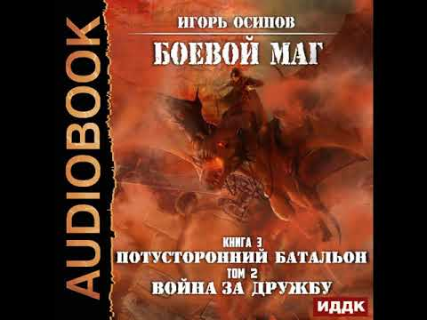 """2001574 Аудиокнига. Осипов Игорь """"Боевой маг. Книга 3. Потусторонний батальон. Том 2."""""""