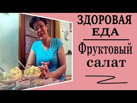 Салаты для похудения .Фруктовый салат из доступных продуктов
