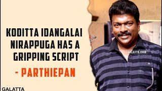 #Koditta Idangalai Nirappuga has a gripping script - #Parthiepan