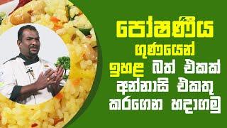 පෝෂණීය ගුණයෙන් ඉහළ බත් එකක් අන්නාසි එකතු කරගෙන හදාගමු   Piyum Vila   07 - 07 - 2021   SiyathaTV Thumbnail