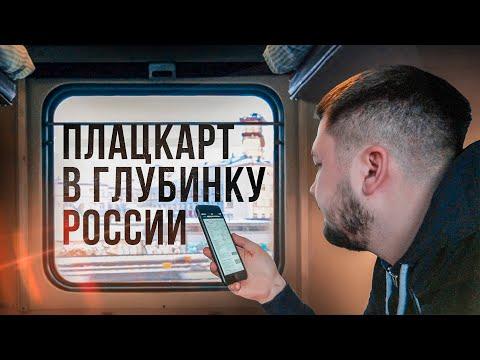 Жизнь на грани / Путешествие в русскую глубинку