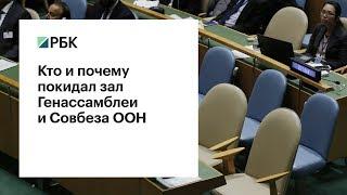 Кто и почему покидал зал Генассамблеи и Совбеза ООН
