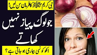 Onion Benefits in Islam | Farman e Nabvi about Onion Benefits | Pyaz Ky Faidy for man